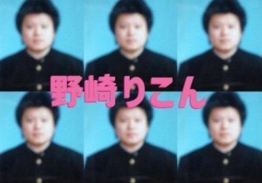 nozaki_rikon